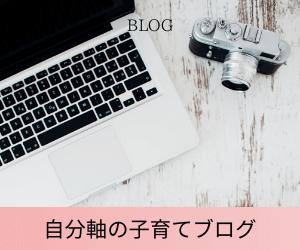 自分軸の子育てブログ