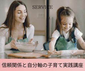 信頼関係と自分軸の子育て実践講座