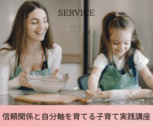 信頼関係と自分軸を育てる子育て実践講座